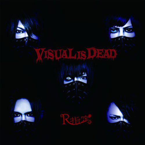 VISUAL IS DEAD|初回限定盤