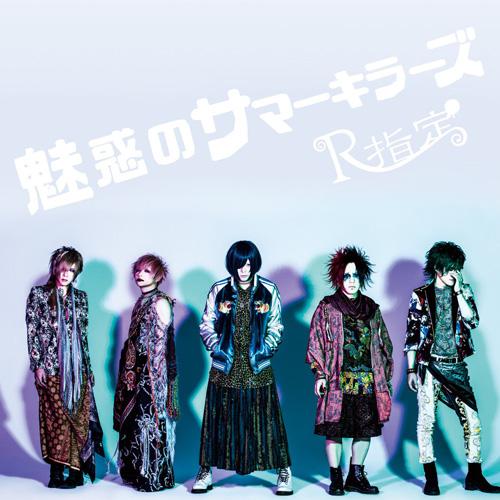 魅惑のサマーキラーズ|CD 3曲 /1タイプ