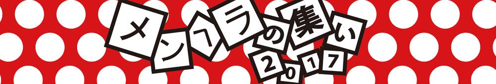 R指定主催イベント『メンヘラの集い2017』