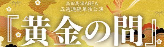高田馬場AREA 五週連続単独公演『黄金の間』