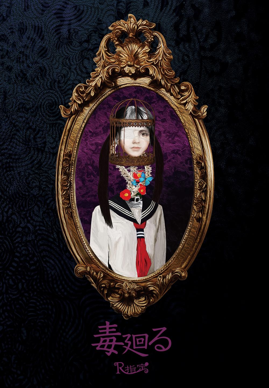 毒廻る|初回限定盤  CD2曲+MV