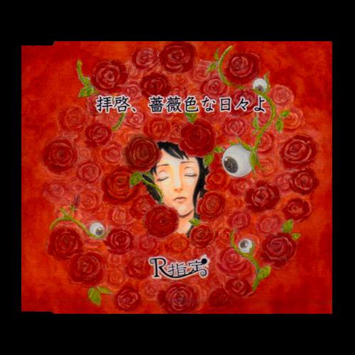 拝啓、薔薇色な日々よ|CD3曲