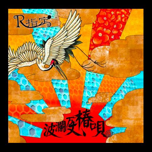 波瀾万丈、椿唄|Type-鶴-:初回限定盤