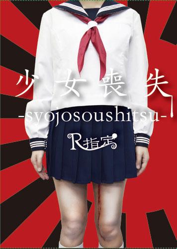 少女喪失-syojosoushitsu-|TYPE A (完全限定版)