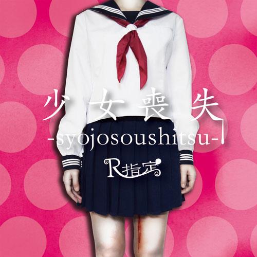 少女喪失-syojosoushitsu-|TYPE B (初回限定盤)