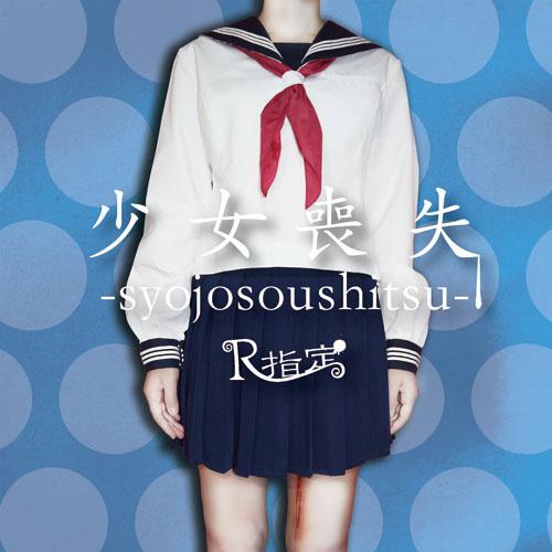 少女喪失-syojosoushitsu-|TYPEC (通常盤)
