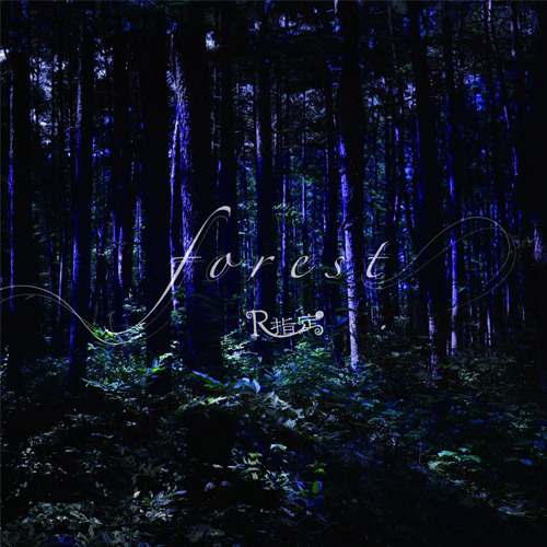 forest 通常盤
