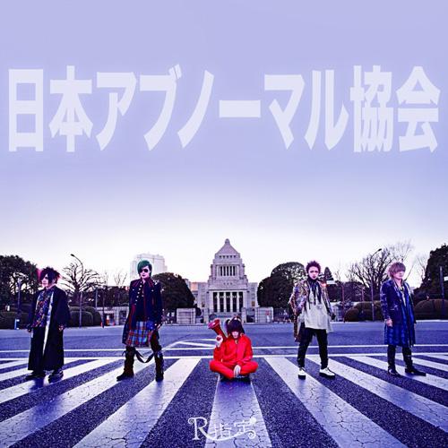 日本アブノーマル協会|CD全5曲 1タイプ