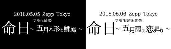 2018.5 Zepp Tokyo