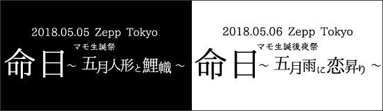 2018 5/5•6 Zepp Tokyo 特設ページ
