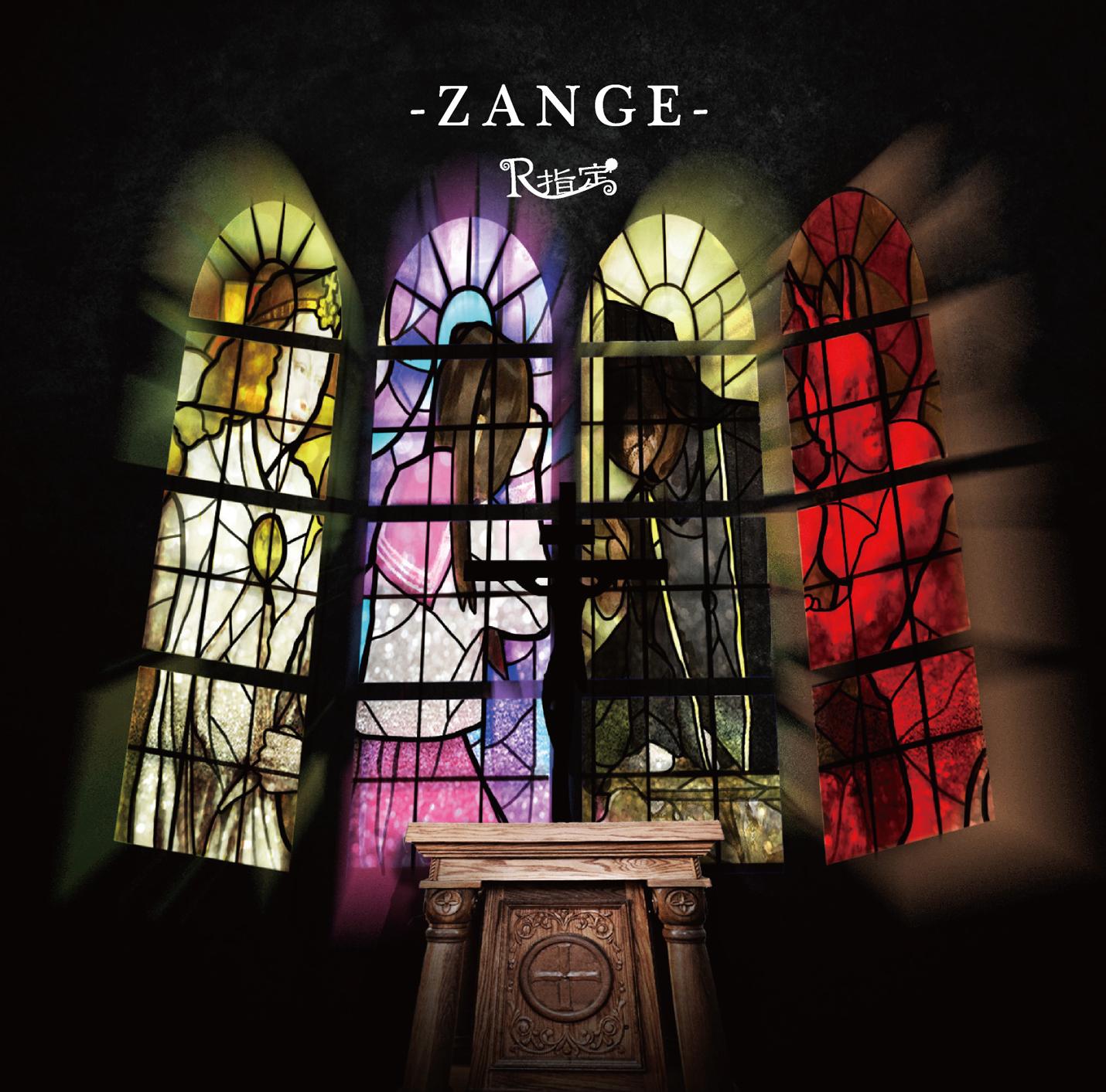 規制虫/-ZANGE-|Bタイプ CD2曲