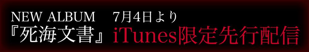 死海文書 iTunes限定先行配信