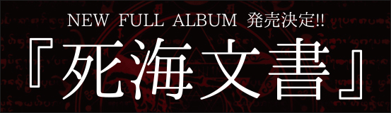 NEW FULL ALBUM『死海文書』発売決定!!