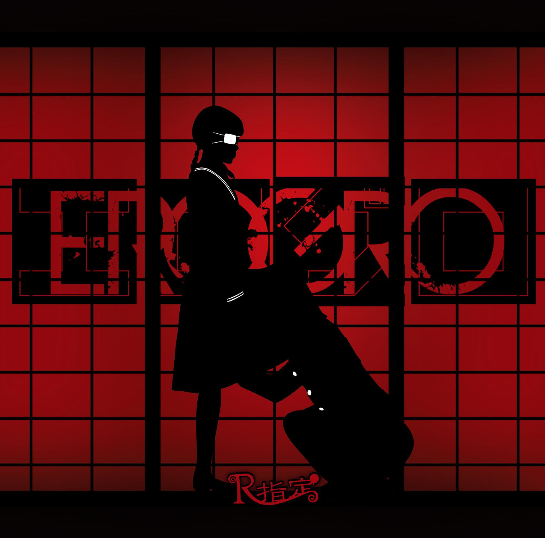 EROGRO|CD2曲