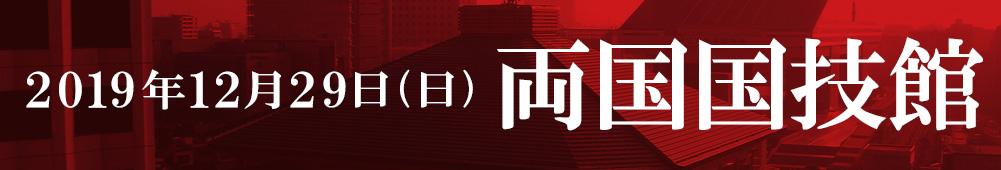 2019年12月29日(日)両国国技館