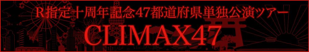 非公開: 十周年記念47都道府県単独公演ツアー 『CLIMAX47』