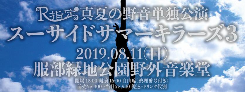 R指定 真夏の野音単独公演 『スーサイドサマーキラーズ3』