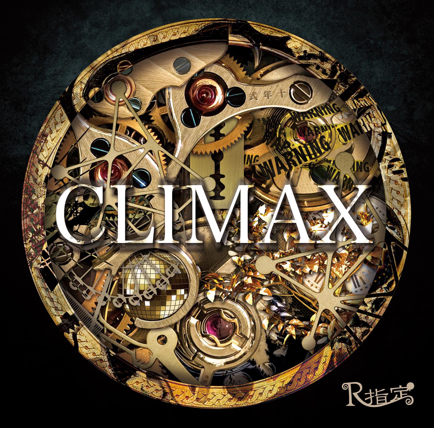 CLIMAX 初回限定版