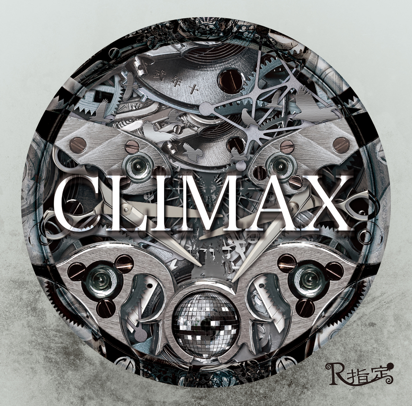 CLIMAX|通常盤