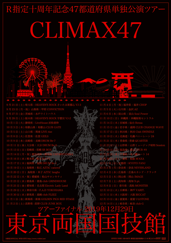 十周年記念47都道府県単独公演ツアー 『CLIMAX47』