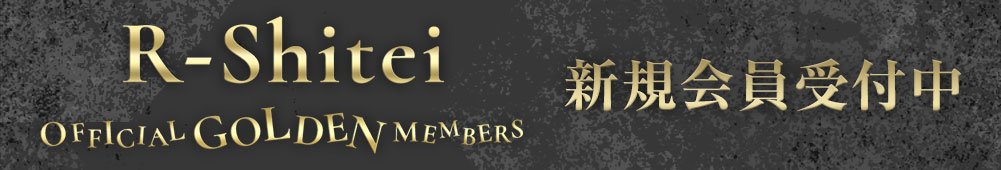 オフィシャルファンクラブ R-Shitei OFFICIAL GOLDEN MEMBERS